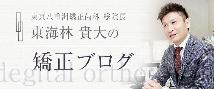 東京八重洲矯正歯科 総院長の矯正ブログ