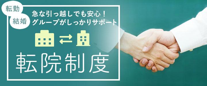 東京八重洲矯正歯科 転院制度