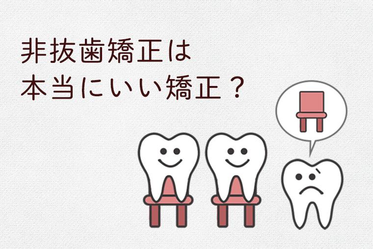 非抜歯矯正はいい矯正?