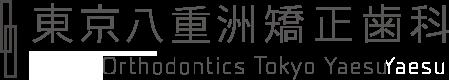 東京八重洲矯正歯科 Smile Care Orthodontics TOKYO YAESU