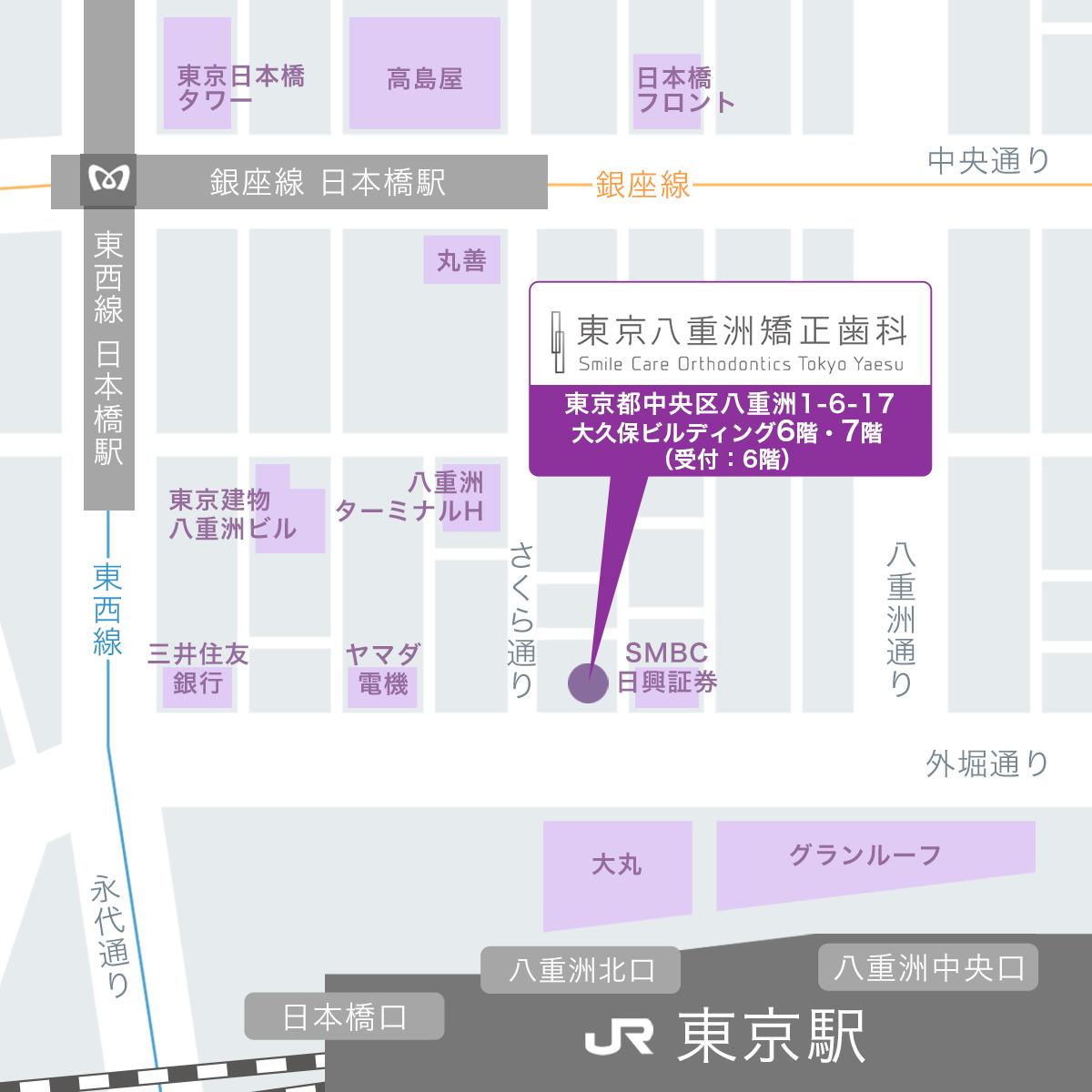 東京八重洲矯正歯科アクセスマップ・東京駅・日本橋・京橋・大手町からのアクセスが便利です。