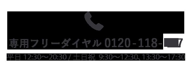 電話でお申し込み フリーダイヤル0120-118-417