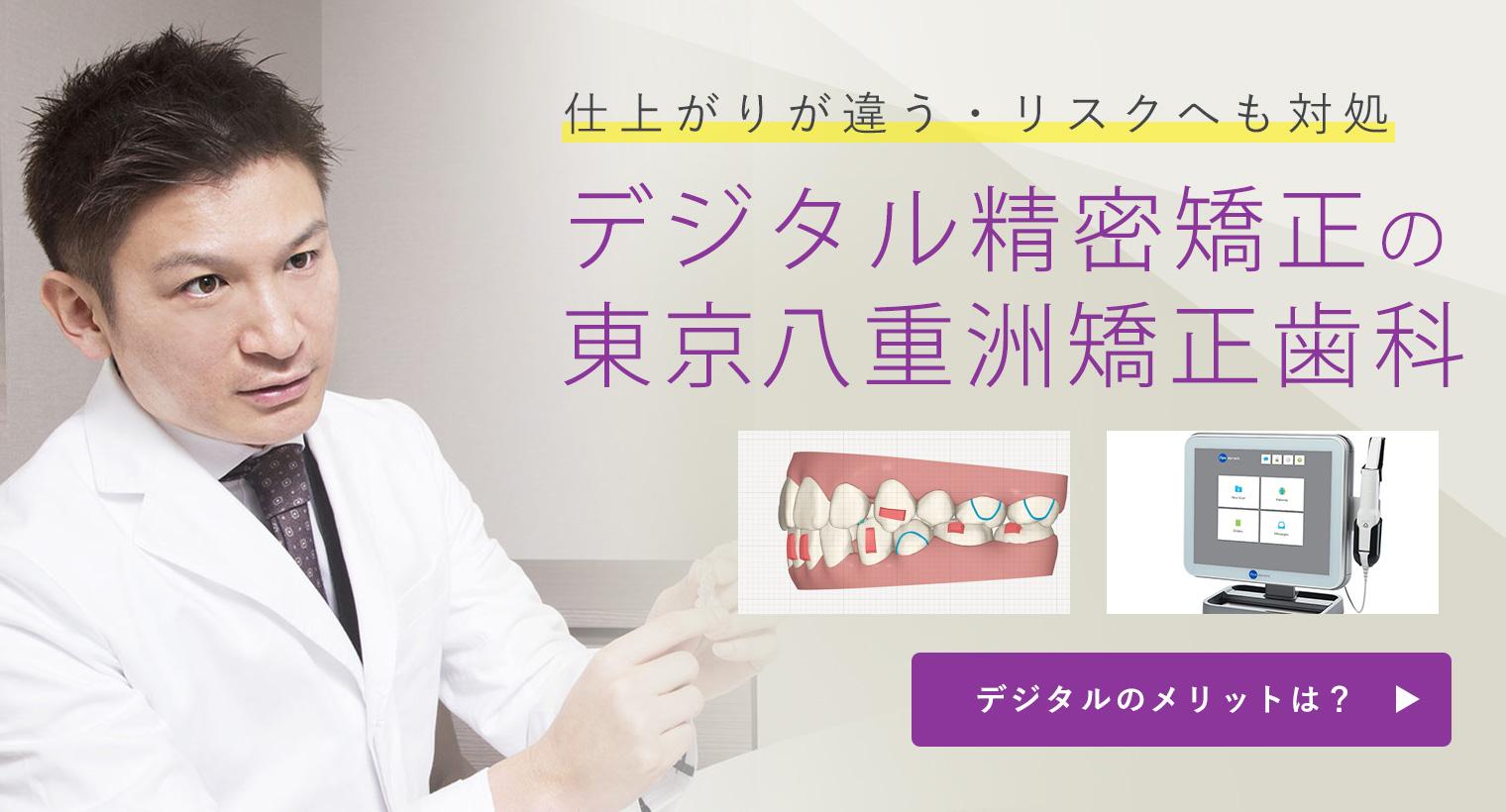 東京八重洲矯正歯科 デジタル精密矯正のメリットとは?