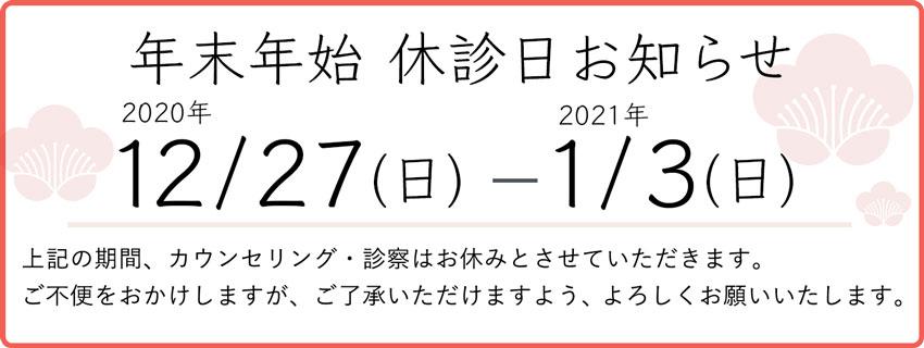 2020年12月27日(日)〜2021年1月3日(日)まで休診いたします